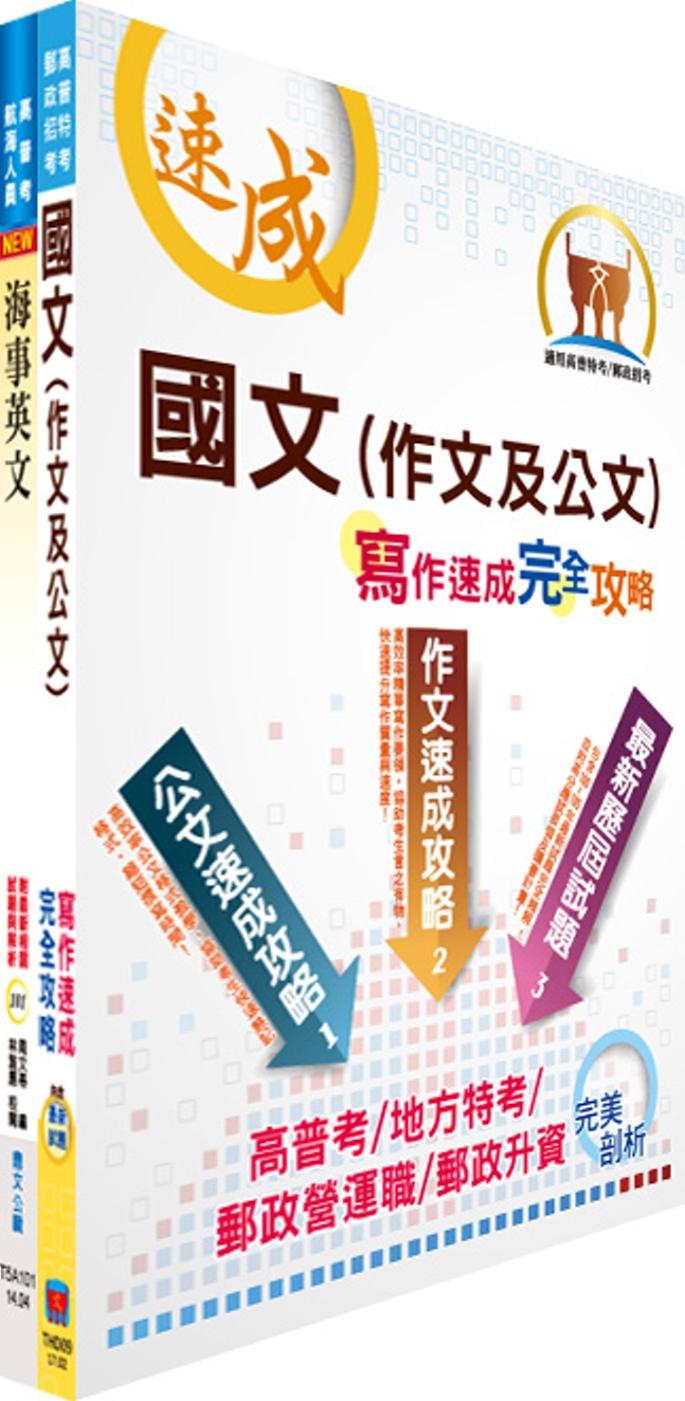 臺灣港務員級 航運技術 套書 不含航海學概要  贈題庫網帳號、雲端課程