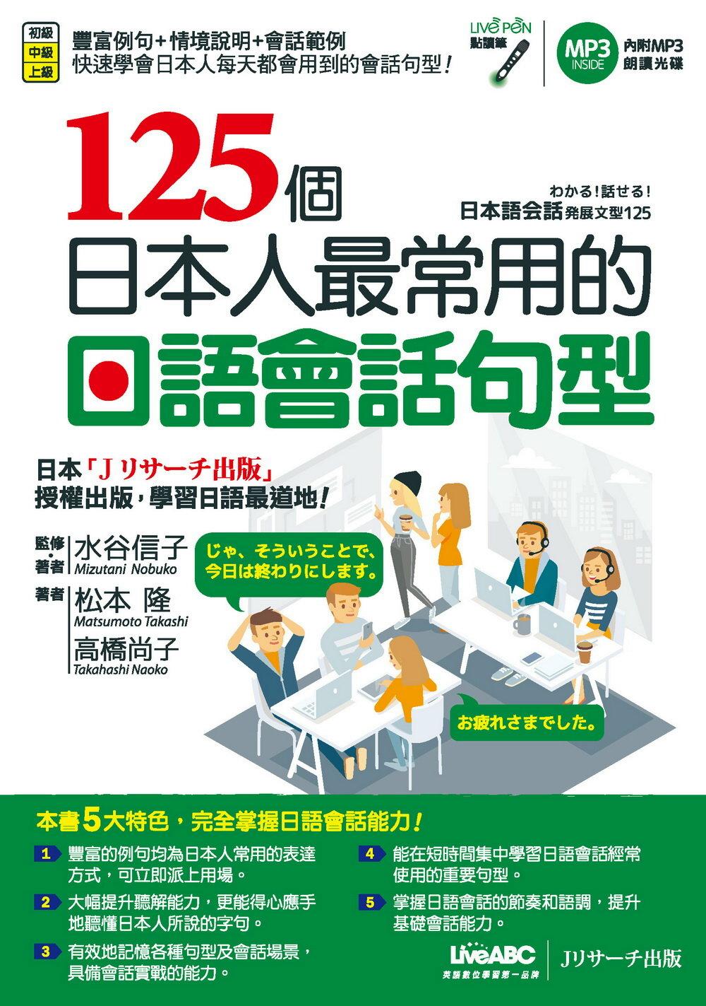 125個日本人最常用的日語會話句型【書+1片朗讀MP3光碟】