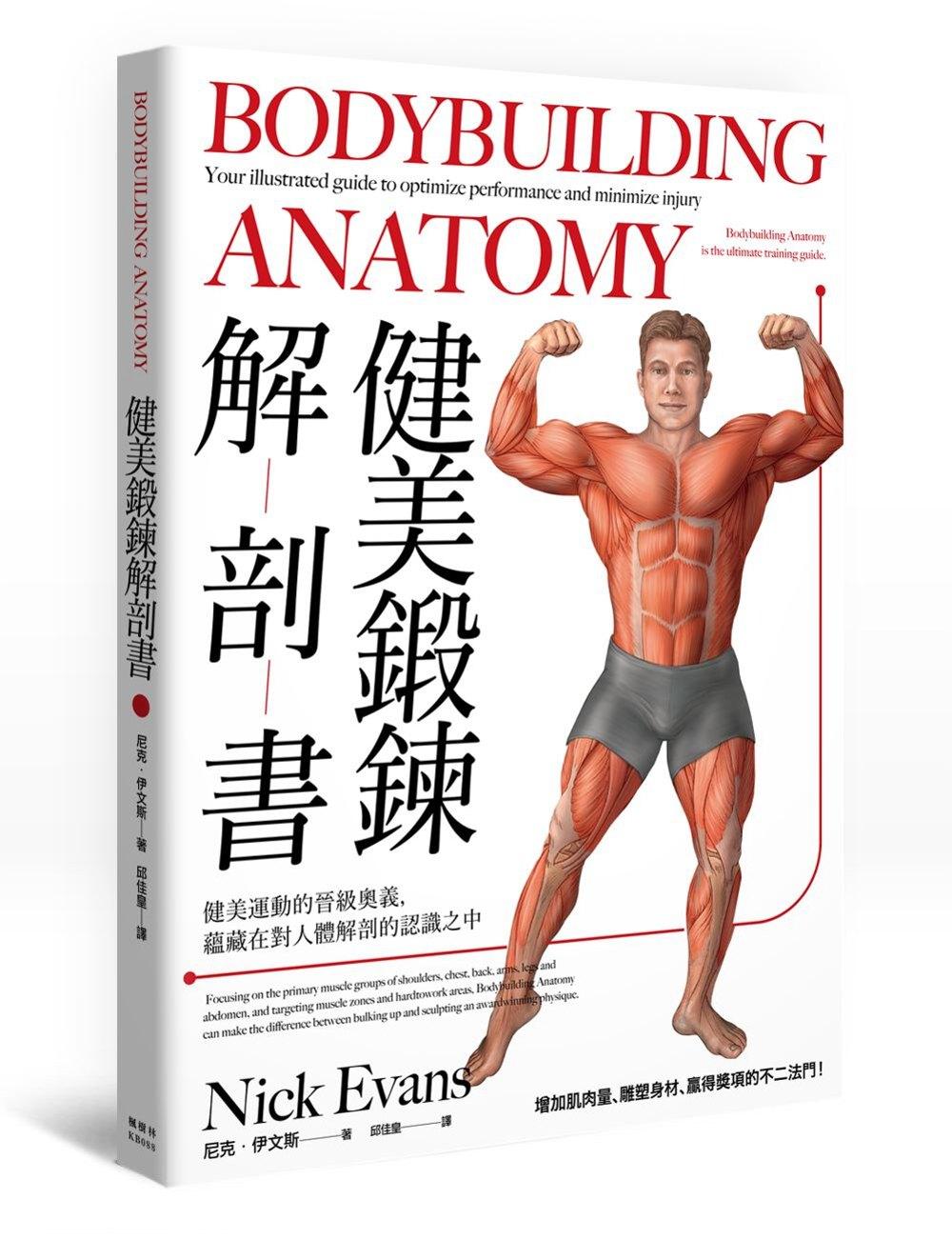 健美鍛鍊解剖書