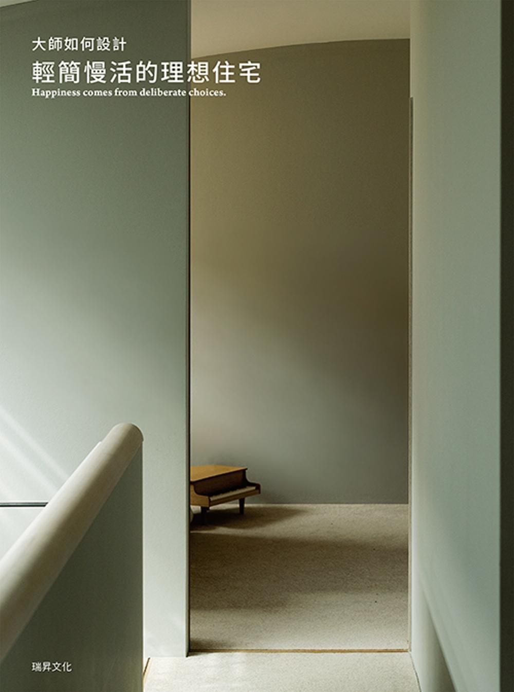 大師如何設計 輕簡慢活的理想住宅:簡單的裝潢擺設就能提升住家空間的質感~大師帶您一起實現打造理想住宅的設計法則!