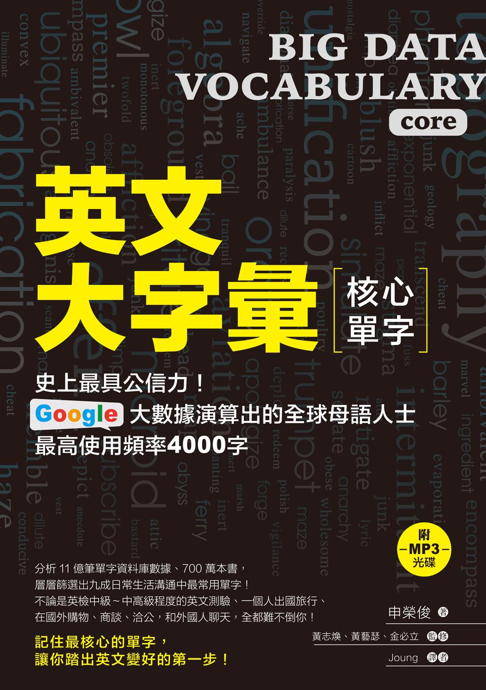 ◤博客來BOOKS◢ 暢銷書榜《推薦》英文大字彙【核心單字】:史上最具公信力,Google 大數據演算出的全球母語人士最高使用頻率4000字(附MP3光碟)