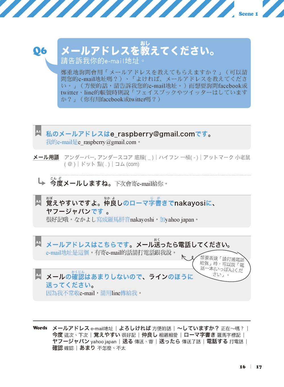 ◤博客來BOOKS◢ 暢銷書榜《推薦》用簡單日語聊不停:用初級日文就能應付80%以上的日常對話(附MP3光碟)
