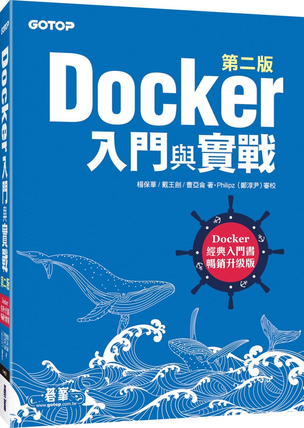 ◤博客來BOOKS◢ 暢銷書榜《推薦》Docker入門與實戰第二版