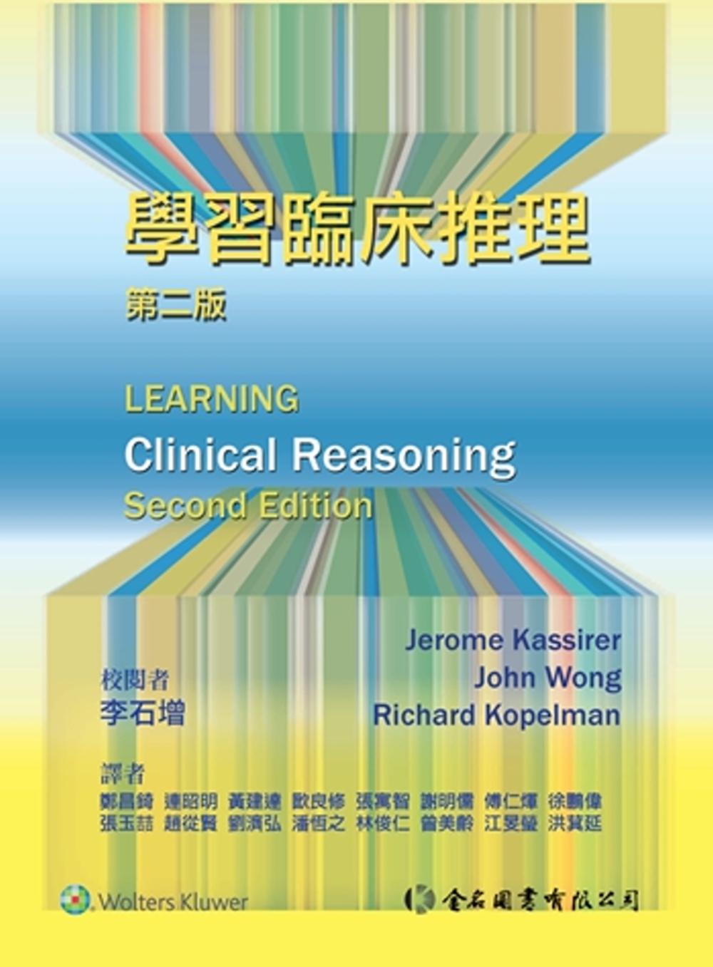 學習臨床推理(第二版)