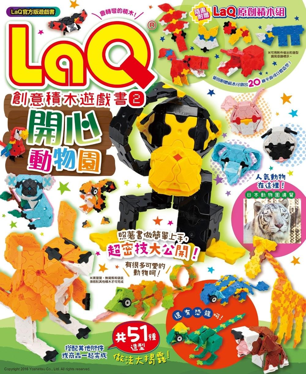 LaQ創意積木遊戲書2:開心動物園(隨書附贈日本原裝LaQ原創積木組)