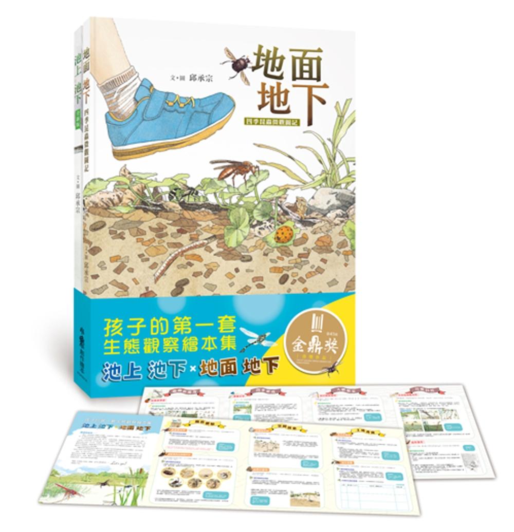 孩子的第一套生態觀察繪本集:《池上 池下》、《地面 地下》
