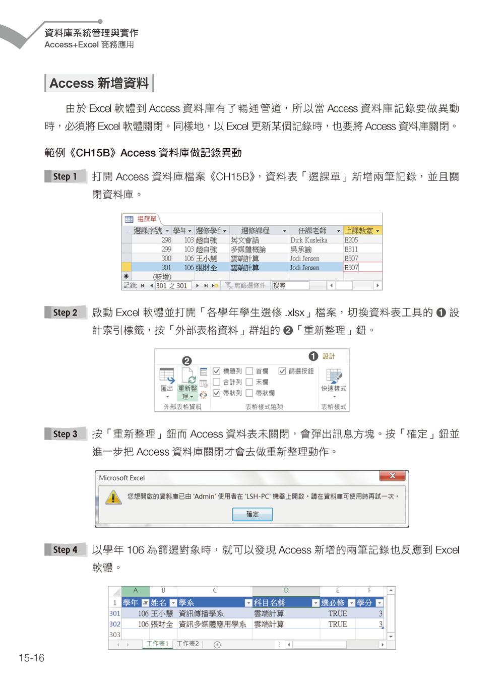 ◤博客來BOOKS◢ 暢銷書榜《推薦》資料庫系統管理與實作-Access+Excel商務應用(2016)