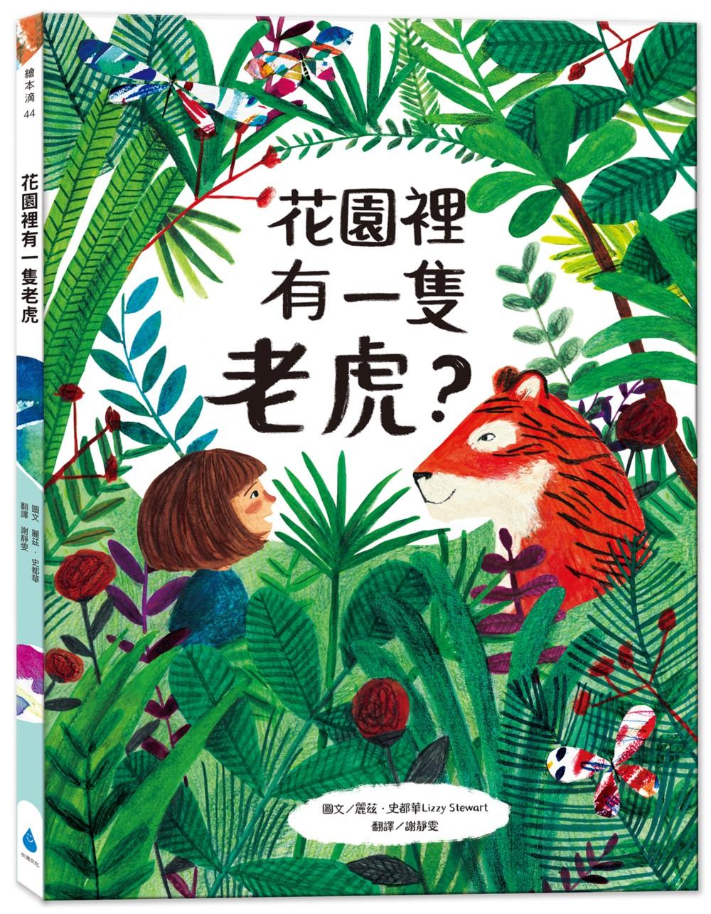 ◤博客來BOOKS◢ 暢銷書榜《推薦》花園裡有一隻老虎?