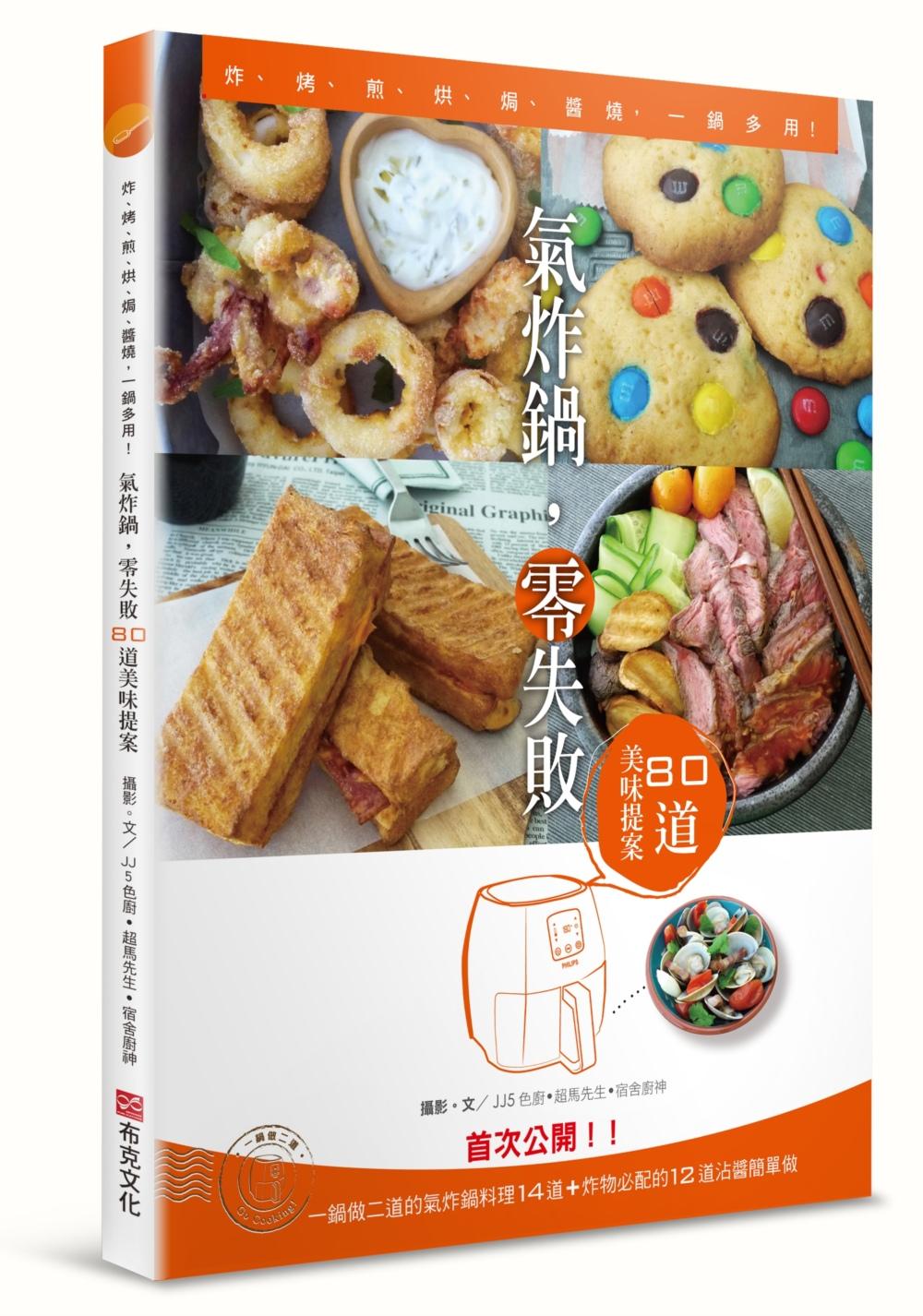 《氣炸鍋,零失敗--80道美味提案:炸、烤、煎、烘、焗、醬燒,一鍋多用!》 商品條碼,ISBN:9789869499446