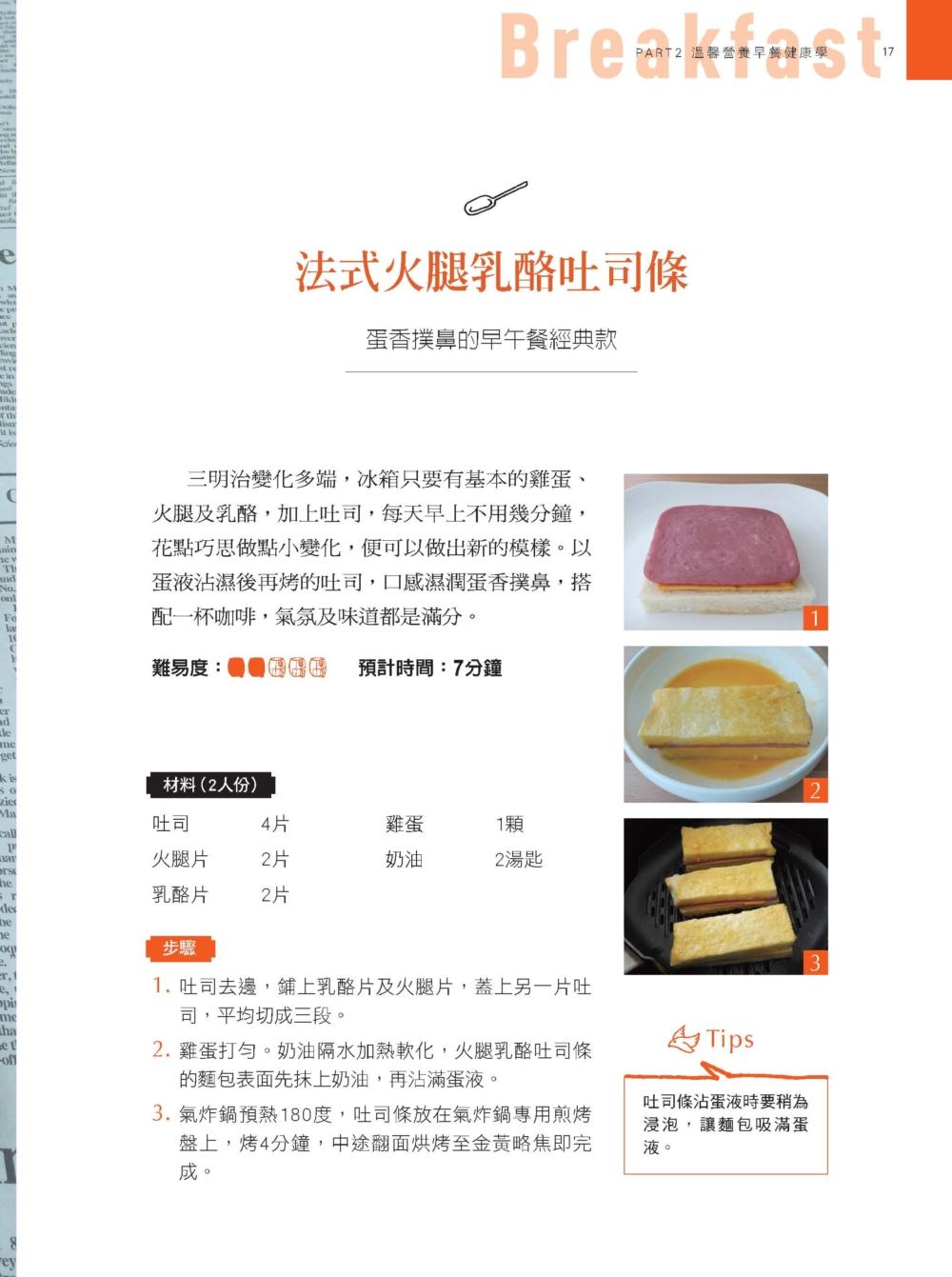 ◤博客來BOOKS◢ 暢銷書榜《推薦》氣炸鍋,零失敗--80道美味提案:炸、烤、煎、烘、焗、醬燒,一鍋多用!