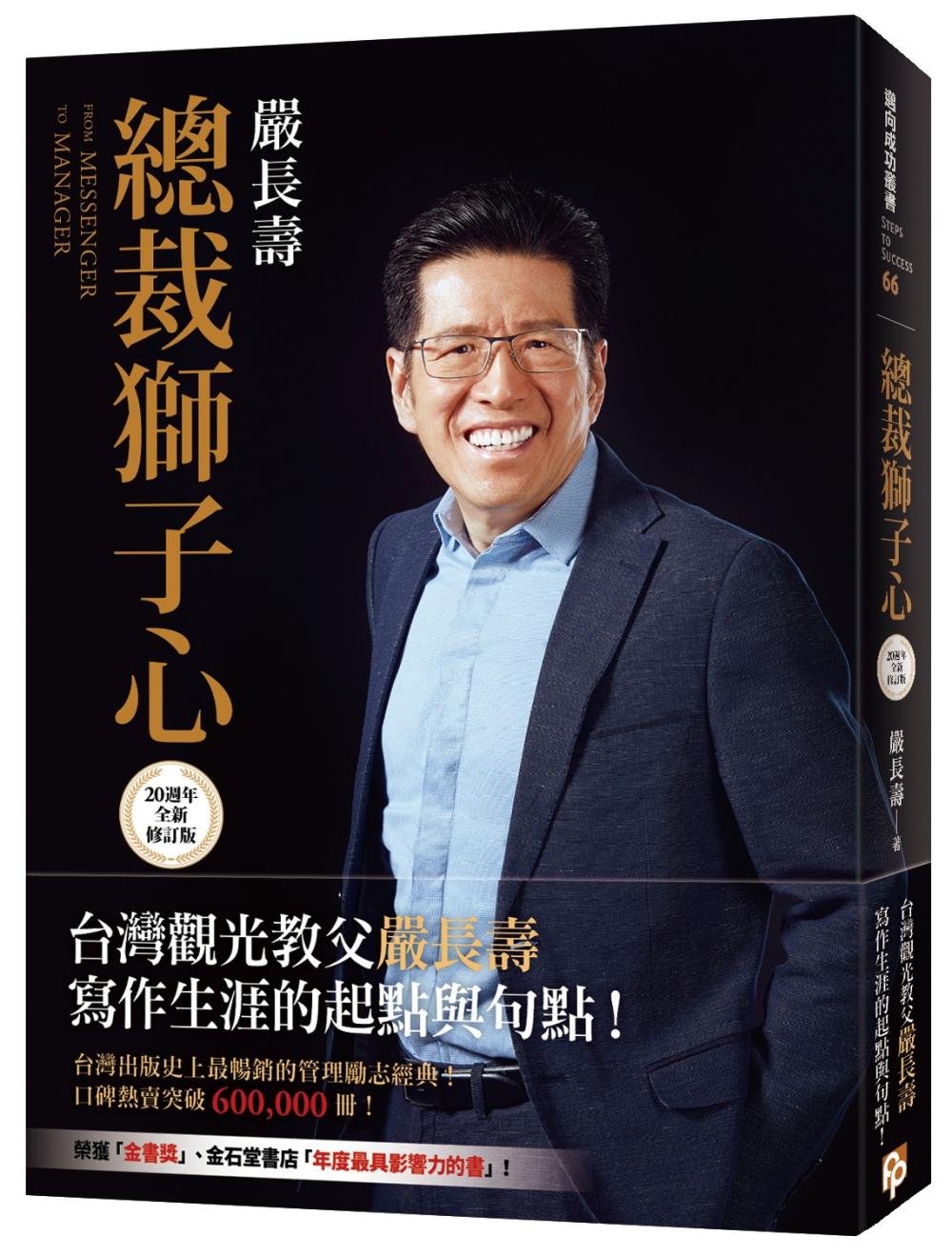 總裁獅子心【20週年全新修訂精裝版】(限量發售嚴長壽先生親筆簽名書)