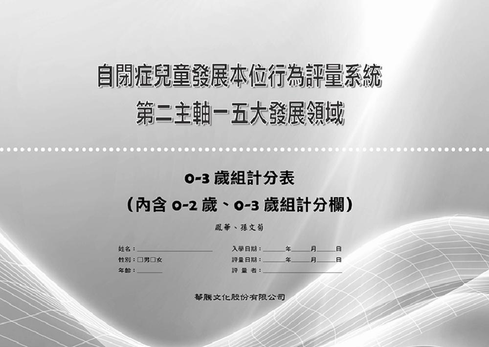 自閉症兒童發展本位行為評量系統-第二主軸-五大發展領域-0-3歲組計分表(內含0-2歲、0-3歲組計分欄)