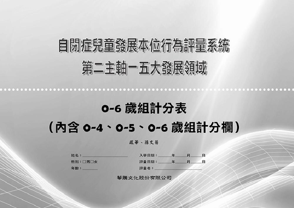 自閉症兒童發展本位行為評量系統-第二主軸-五大發展領域-0-6歲組計分表(內含0-4、0-5、0-6歲組計分欄)