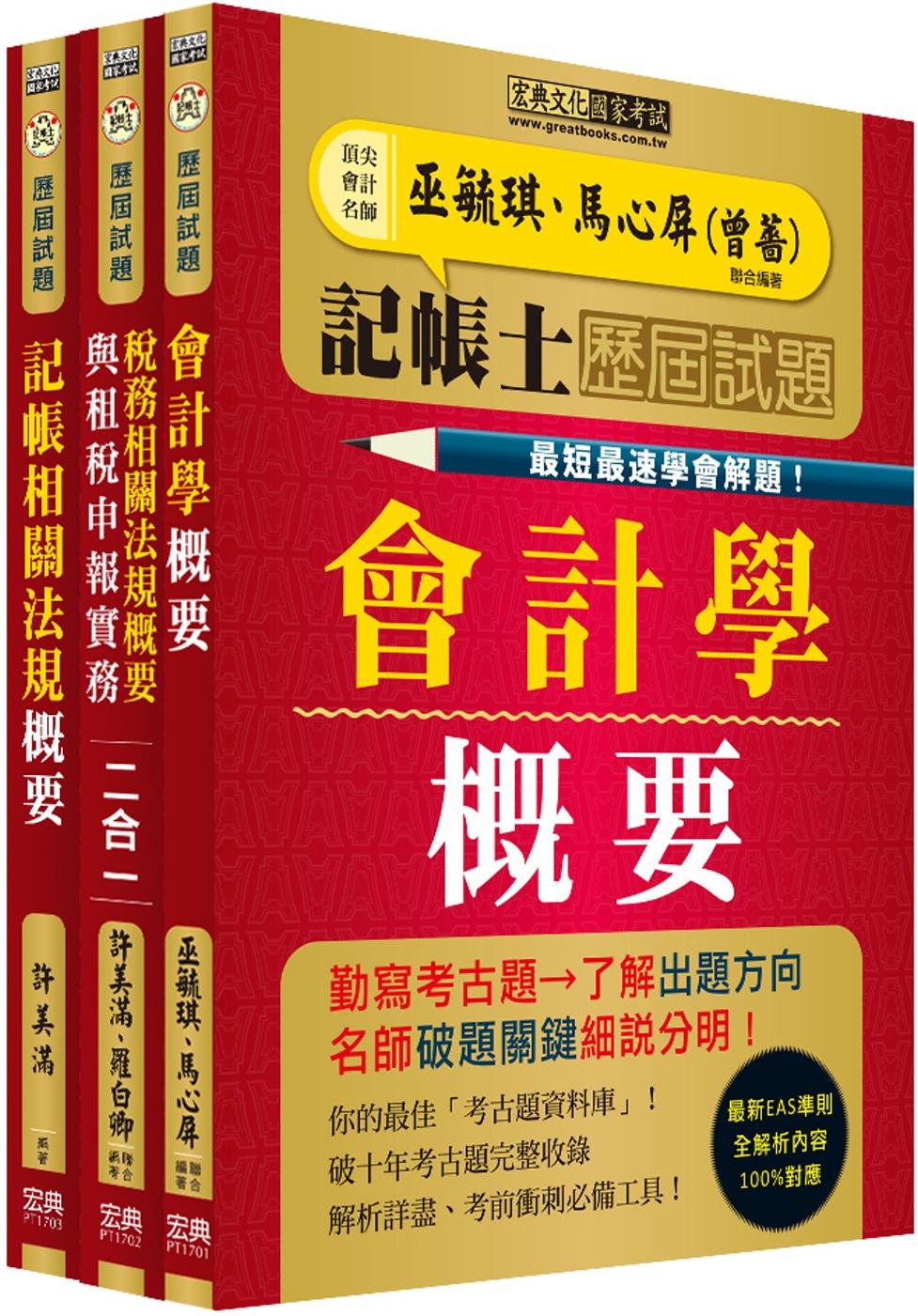 【最快最速學會解題】記帳士專業科目:歷屆題庫全詳解套書(增修訂二版)