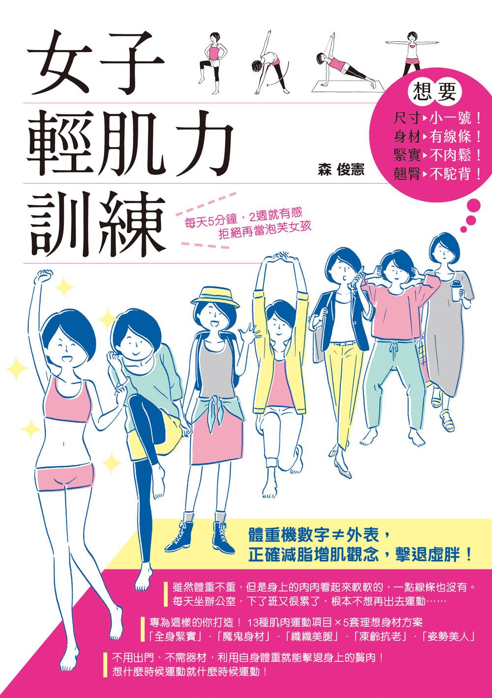 ◤博客來BOOKS◢ 暢銷書榜《推薦》女子輕肌力訓練:每天5分鐘,2週就有感 拒絕再當泡芙女孩
