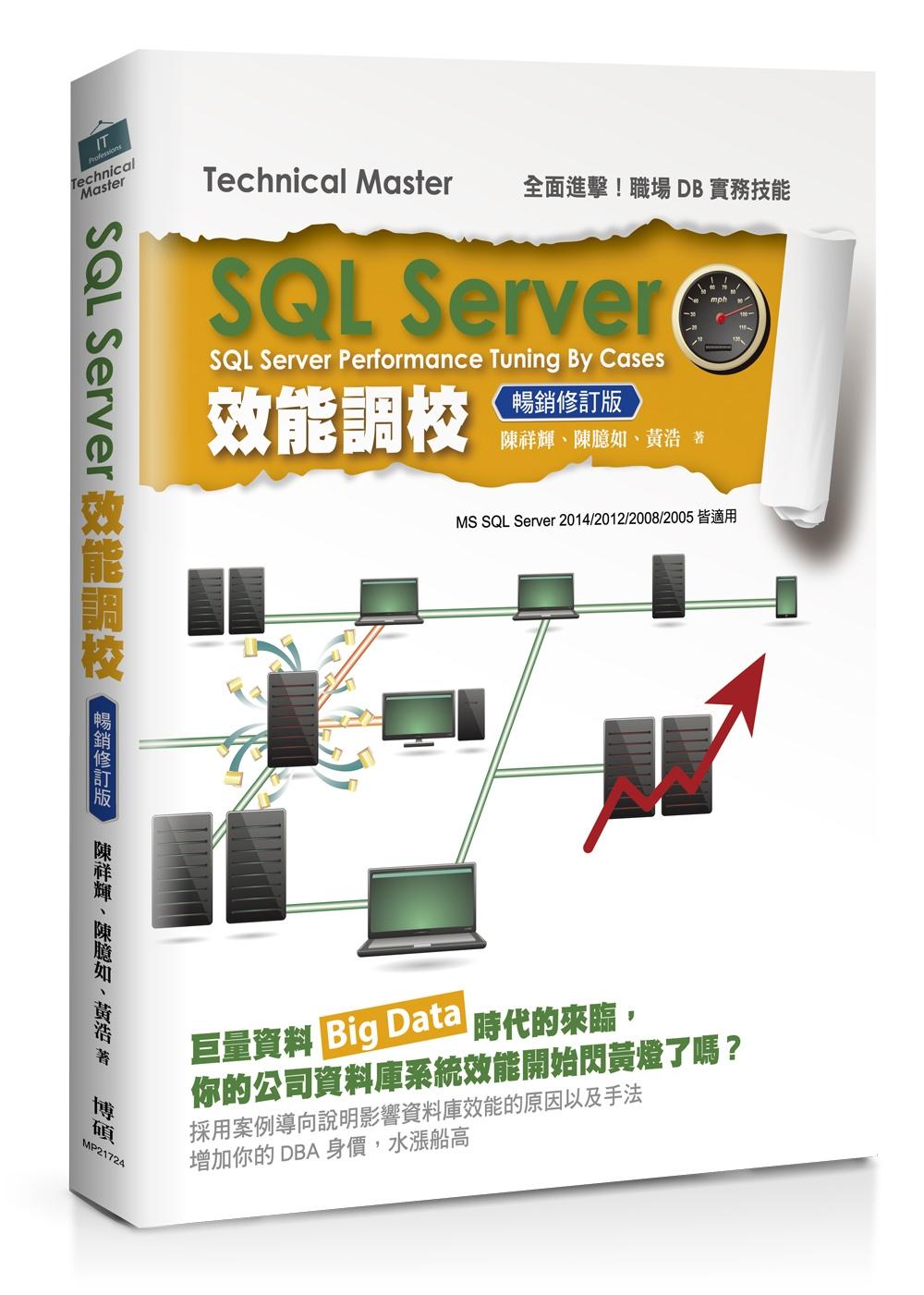 SQL Server效能調校(暢銷修訂版)