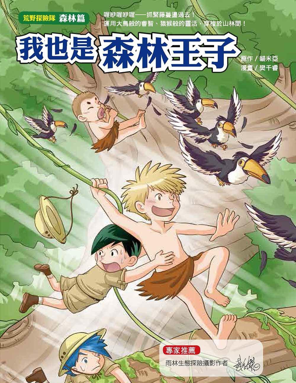 荒野探險隊-森林篇:我也是森林王子