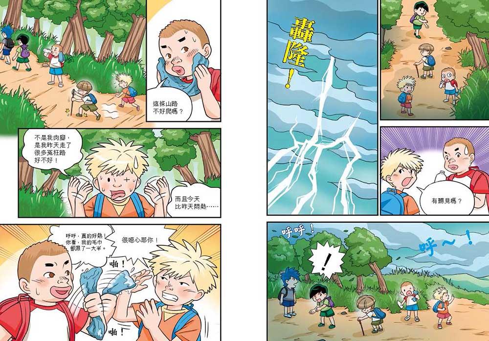 ◤博客來BOOKS◢ 暢銷書榜《推薦》荒野探險隊-森林篇:我也是森林王子