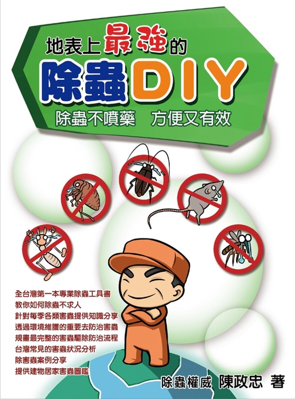 地表最強的除蟲DIY:除蟲不噴藥,方便又有效
