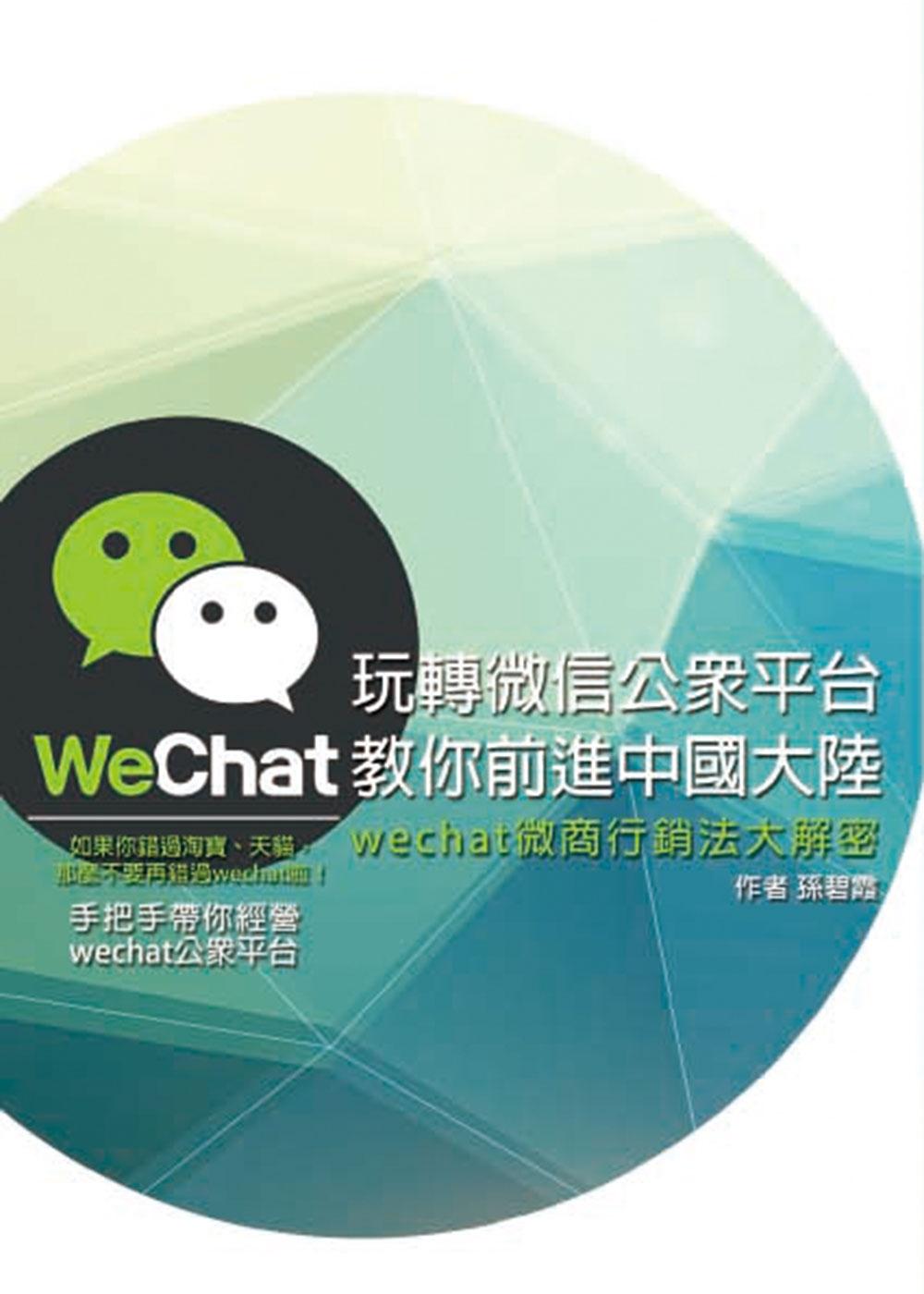 ◤博客來BOOKS◢ 暢銷書榜《推薦》玩轉微信公眾平臺,教你前進中國大陸