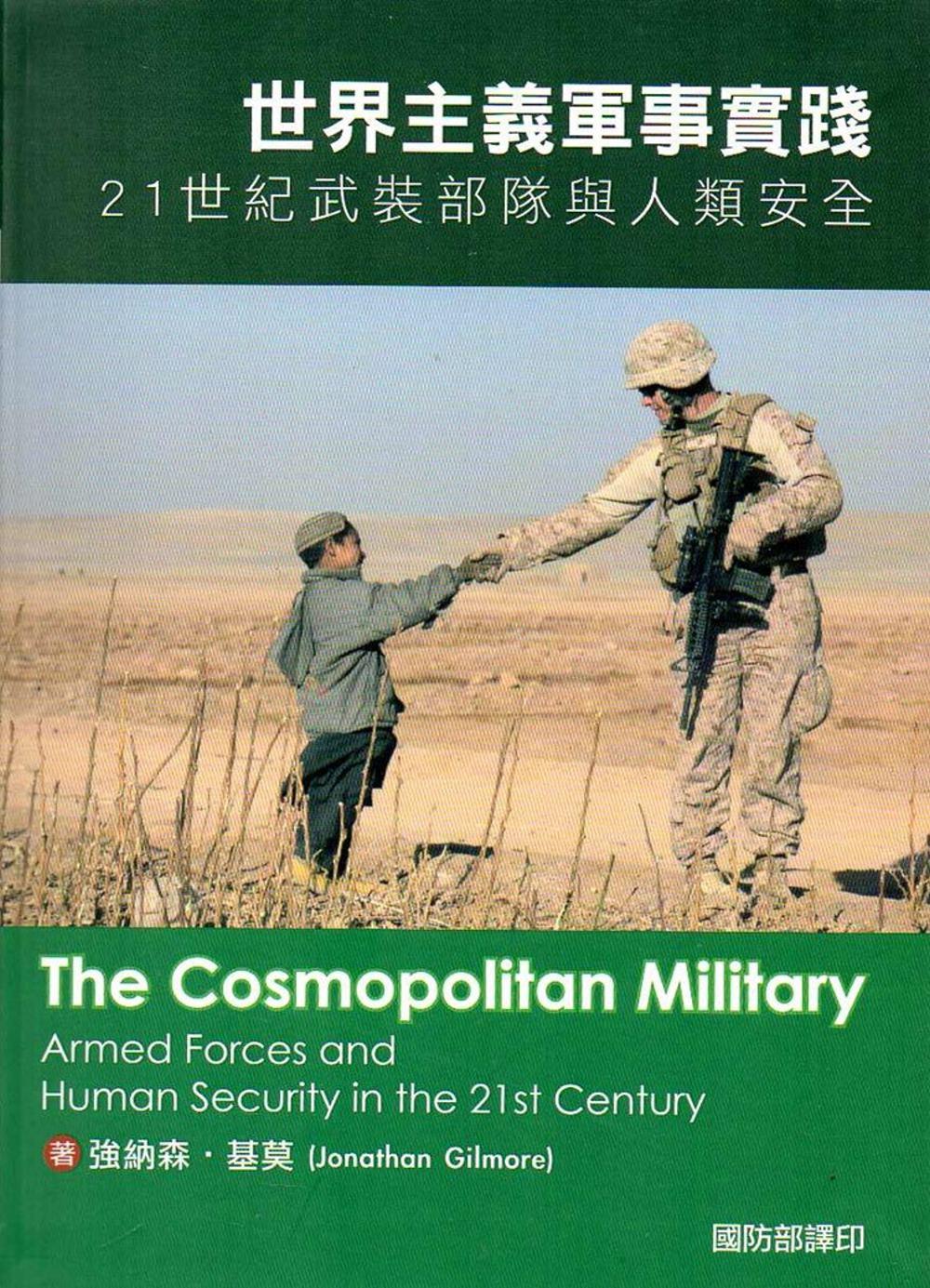 世界主義軍事實踐:21世紀武裝部隊與人類安全(軟精裝)