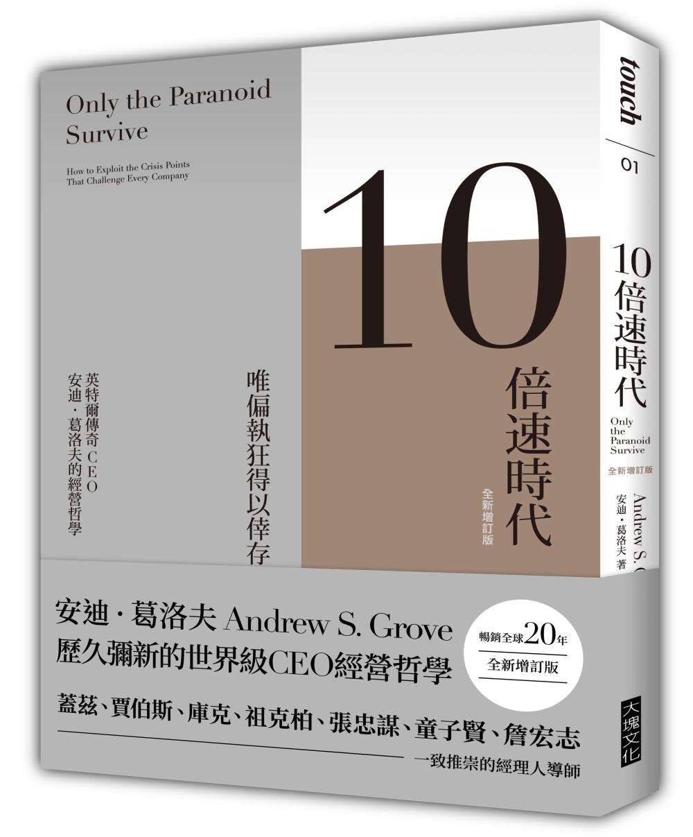 10倍速時代(新版)暢銷全球20年‧全新增訂版:唯偏執狂得以倖存  英特爾傳奇CEO 安迪.葛洛夫的經營哲學(二版)