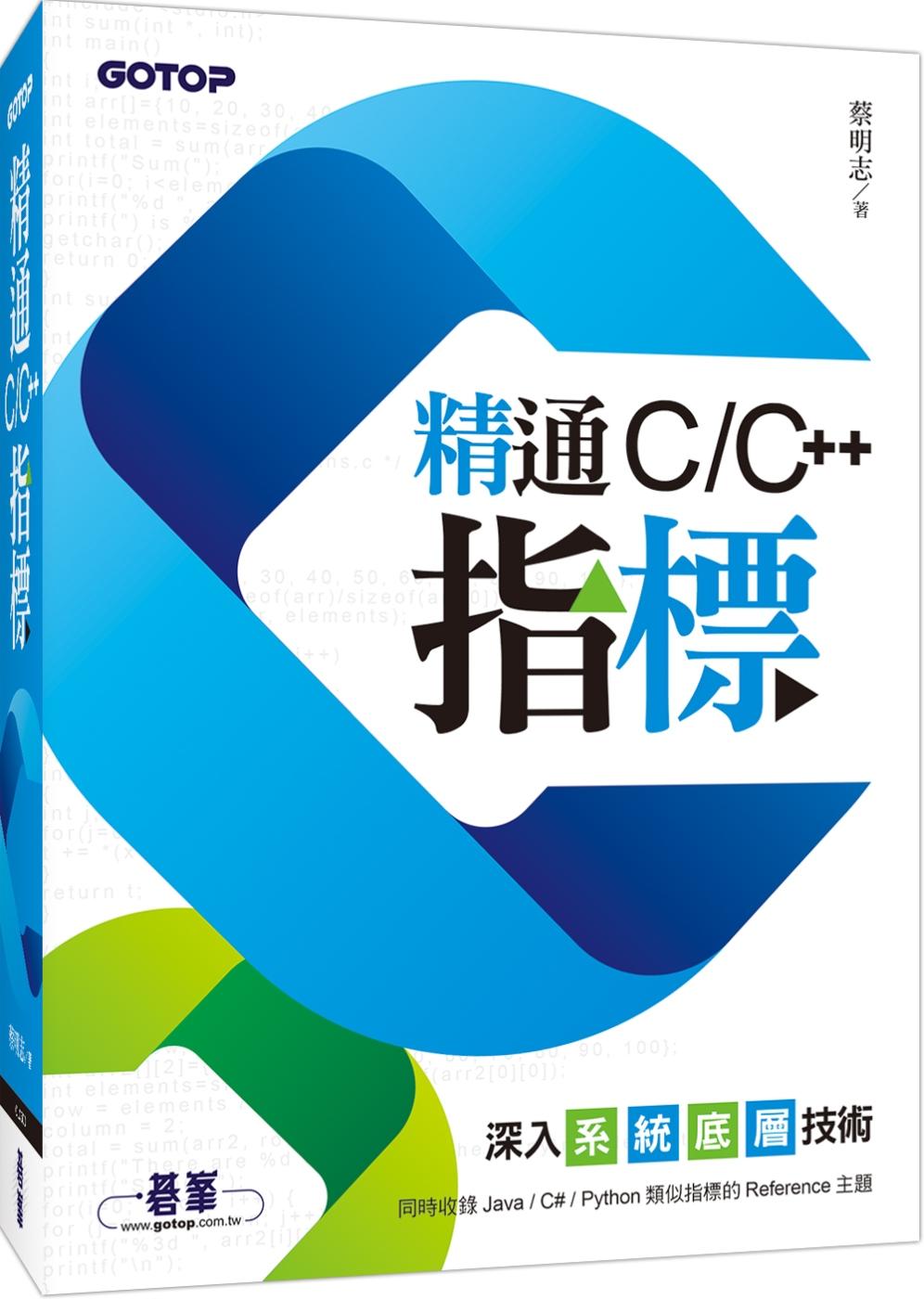 ◤博客來BOOKS◢ 暢銷書榜《推薦》精通C/C++指標:深入系統底層技術