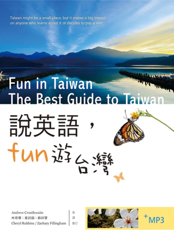 說英語Fun遊台灣(20K彩色軟精裝+ 1 MP3)