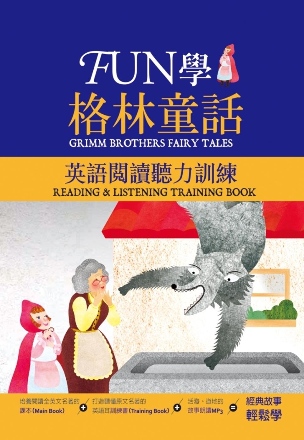 FUN學格林童話:英語閱讀聽力訓練(25K +1MP3)