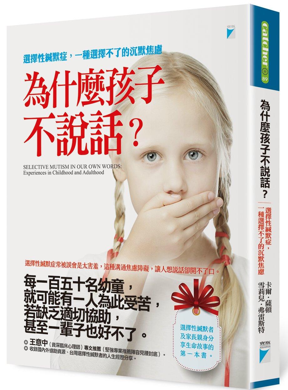 為什麼孩子不說話...