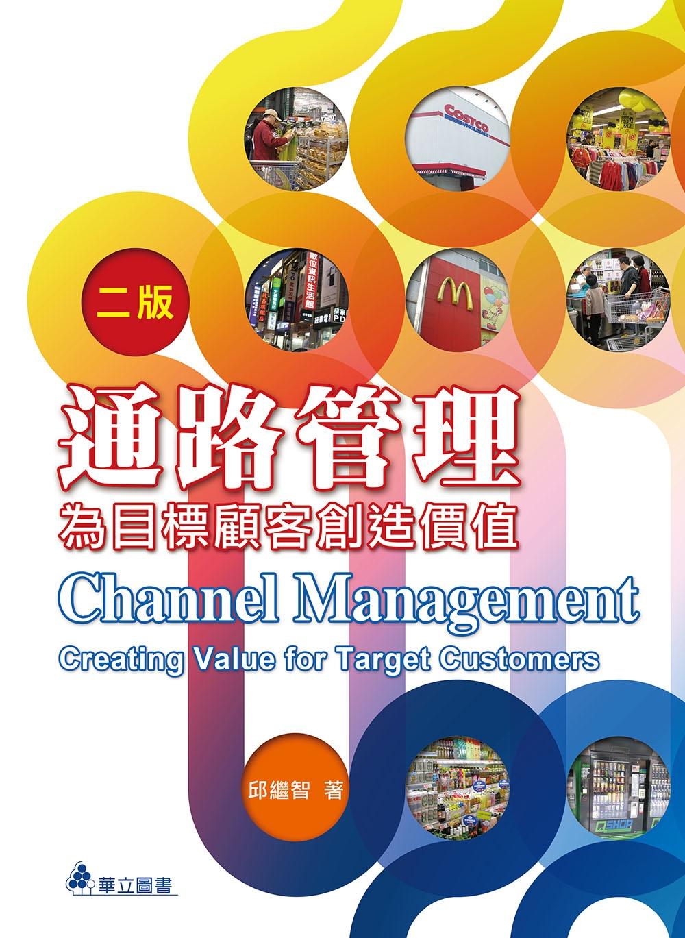通路管理:為目標顧客創造價值(二版)