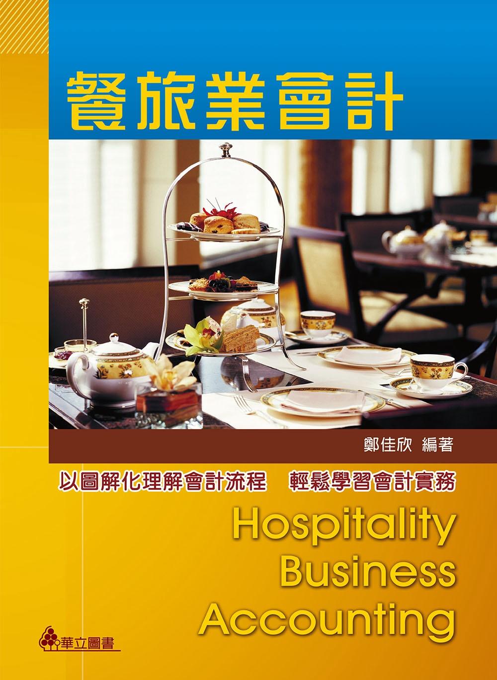 餐旅業會計:以圖解化理解會計流程,輕鬆學習會計實務(三版)