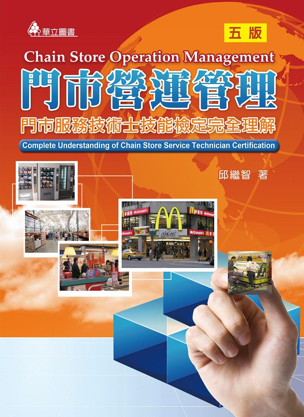 門市營運管理:門市服務技術士技能檢定完全理解(五版)