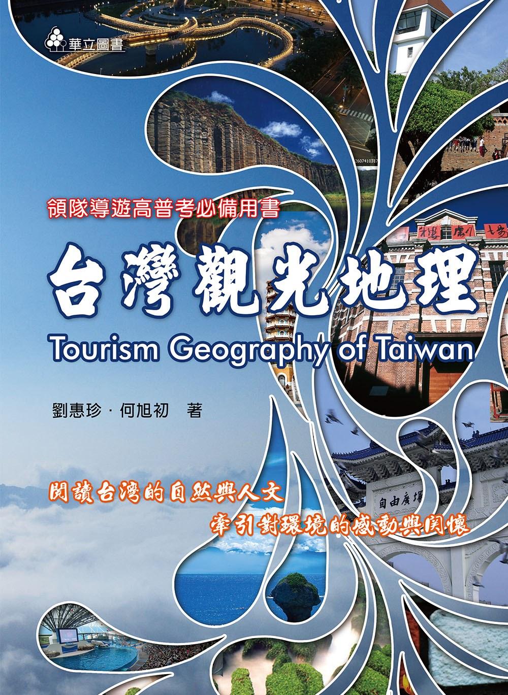 台灣觀光地理:閱讀台灣的自然與人文,牽引對環境的感動與關懷(五版)