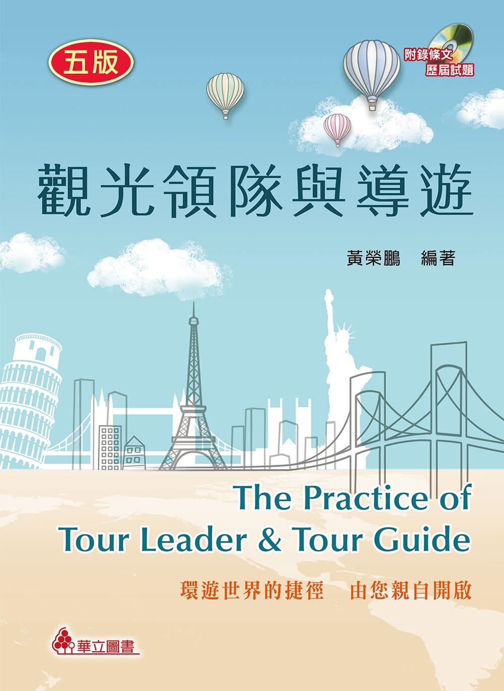 觀光領隊與導遊:環遊世界的捷徑,由你親自開啟(五版)