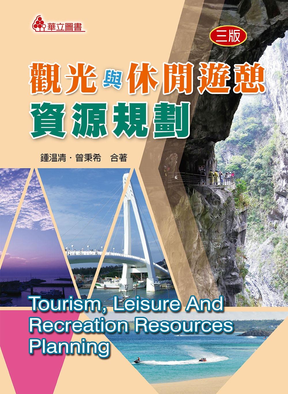 觀光與休閒遊憩資源規劃(三版)