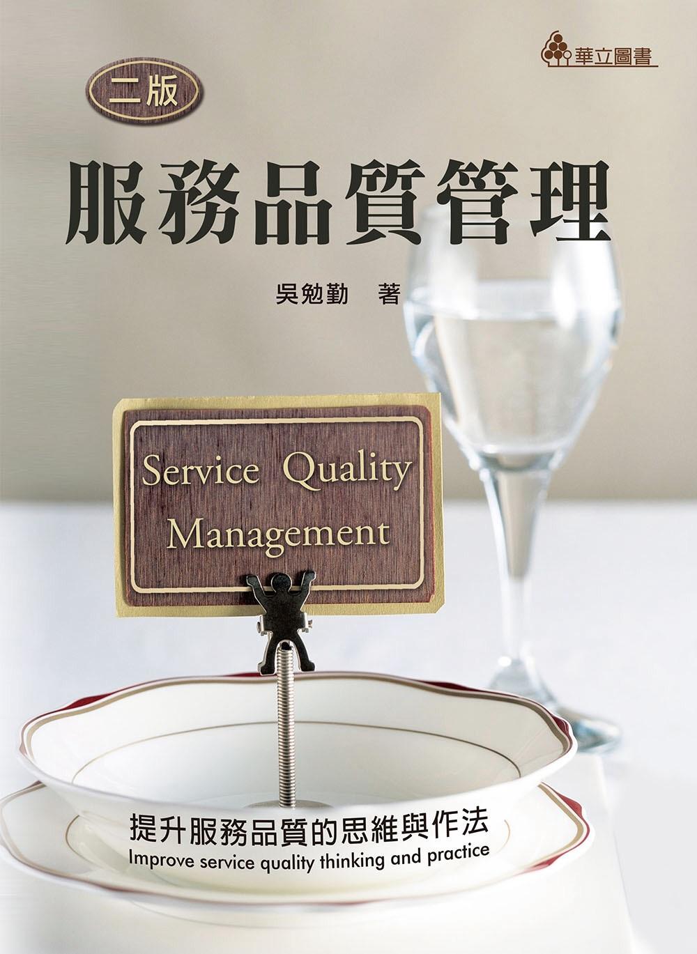 服務品質管理:提升服務品質的思維與作法(二版)