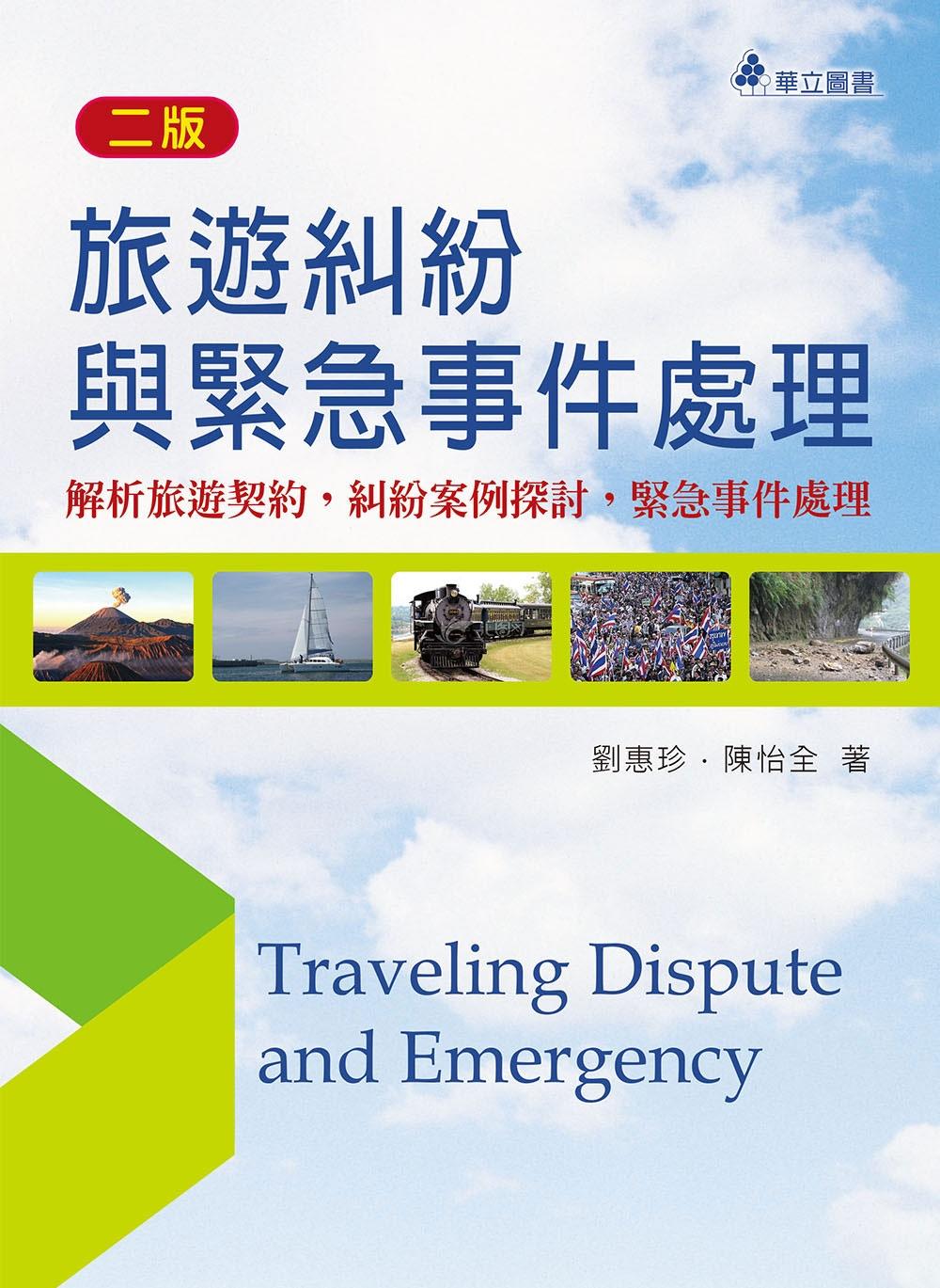 旅遊糾紛與緊急事件處理:解析旅遊契約、糾紛案例探討,緊急事件處理(二版)
