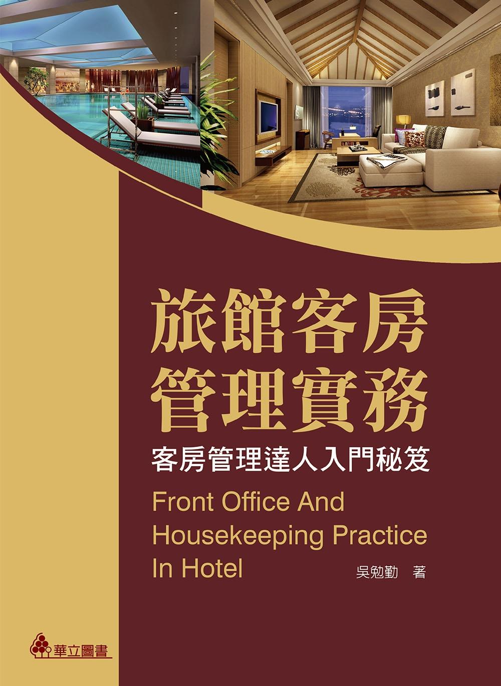 旅館客房管理實務:客房管理達人入門秘笈(二版)