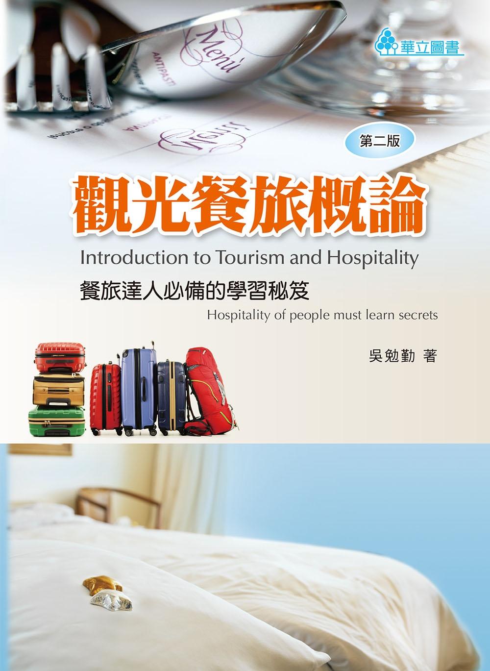 觀光餐旅概論:餐旅達人必備的學習秘笈(二版)