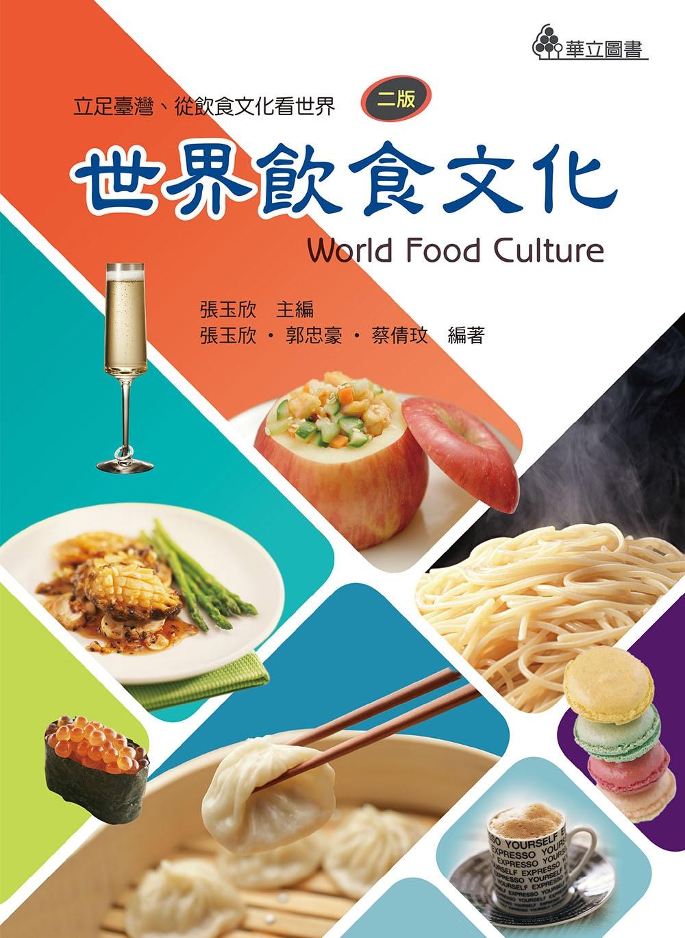 世界飲食文化:立足臺灣、從飲食文化看世界(二版)