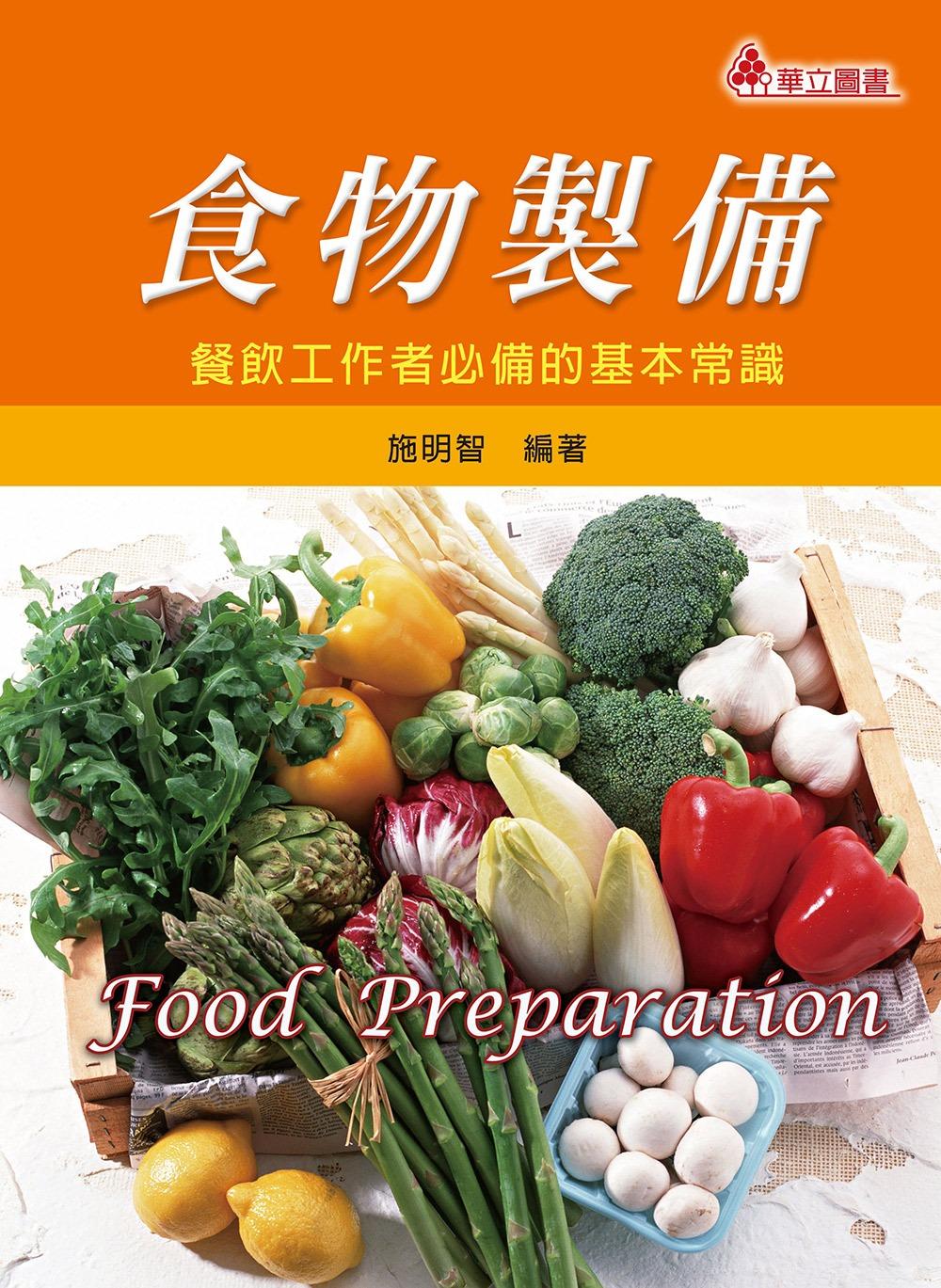 食物製備:餐飲工作者必備的基本常識(二版)