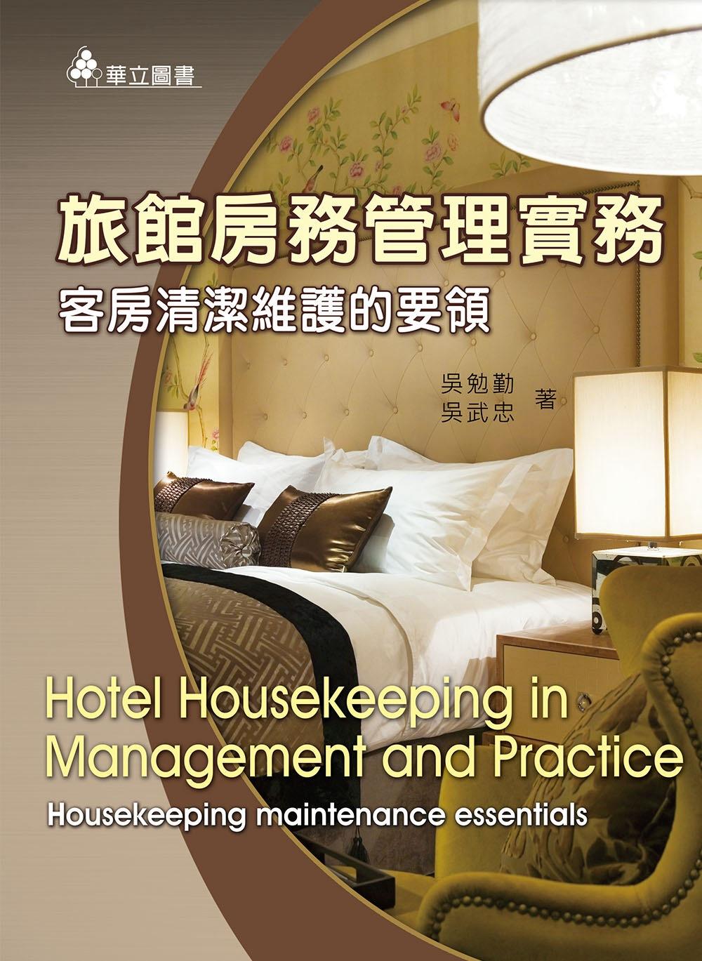 旅館房務管理實務:客房清潔維護的要領(三版)