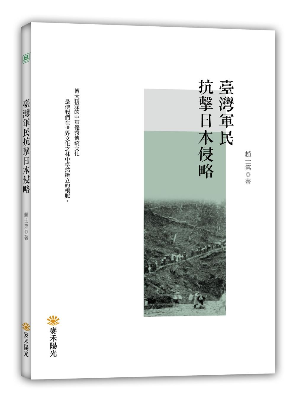 臺灣軍民抗擊日本侵略
