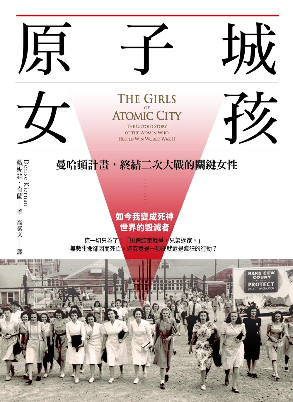 原子城女孩:曼哈頓計畫,終結二次大戰的關鍵女性