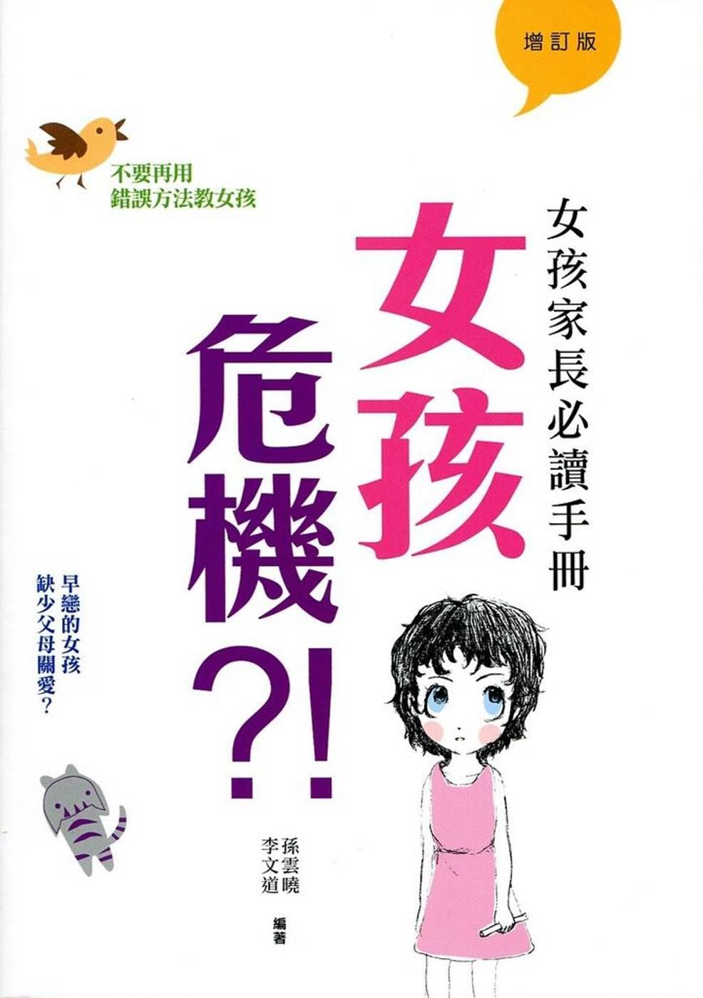 女孩危機?!:女孩家長必讀手冊(增訂版)