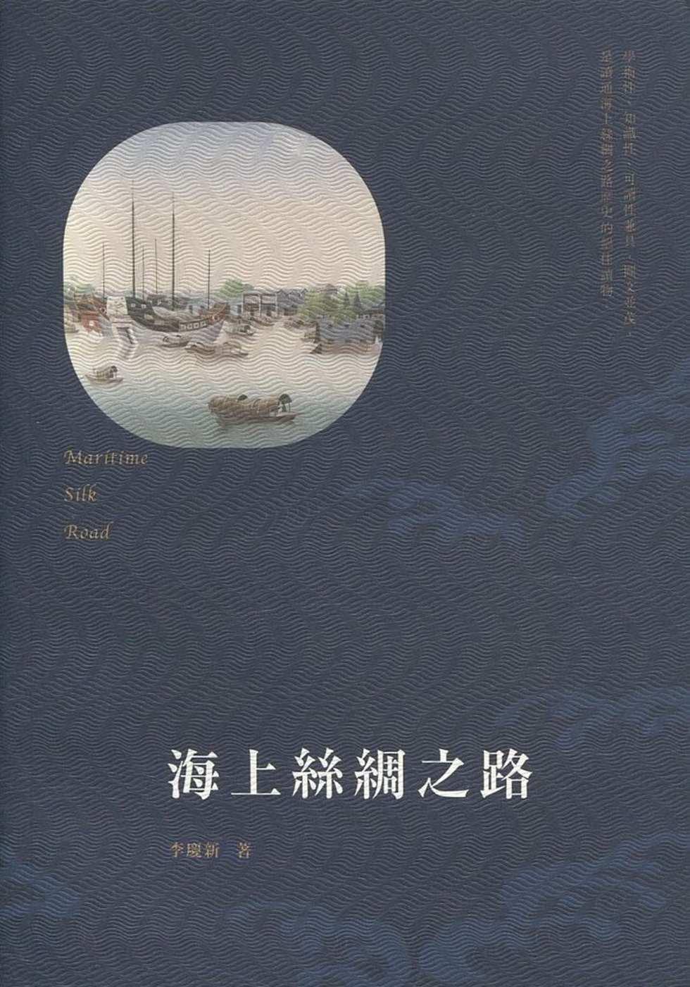 海上絲綢之路