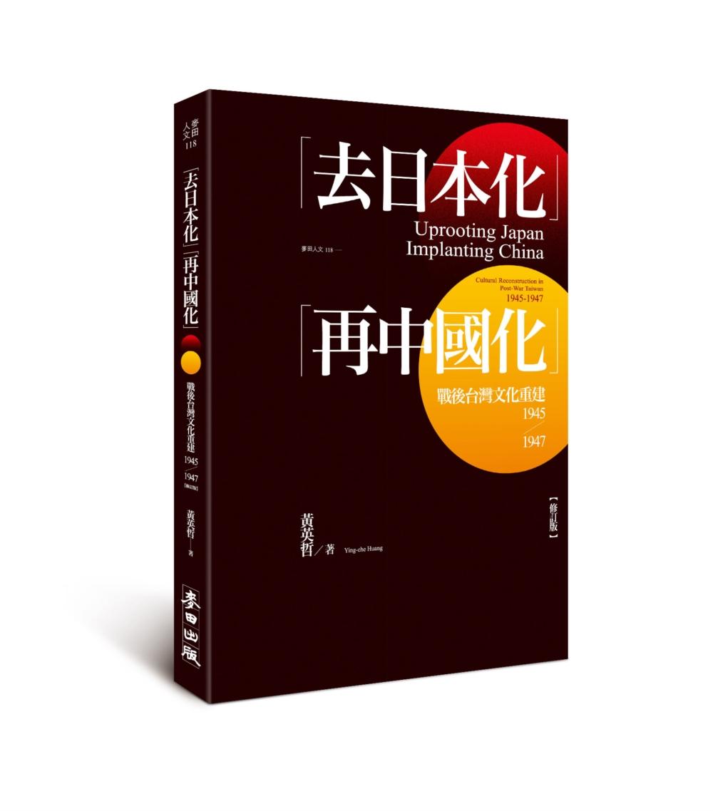 「去日本化」「再中國化」:戰後台灣文化重建(1945-1947)【修訂版】