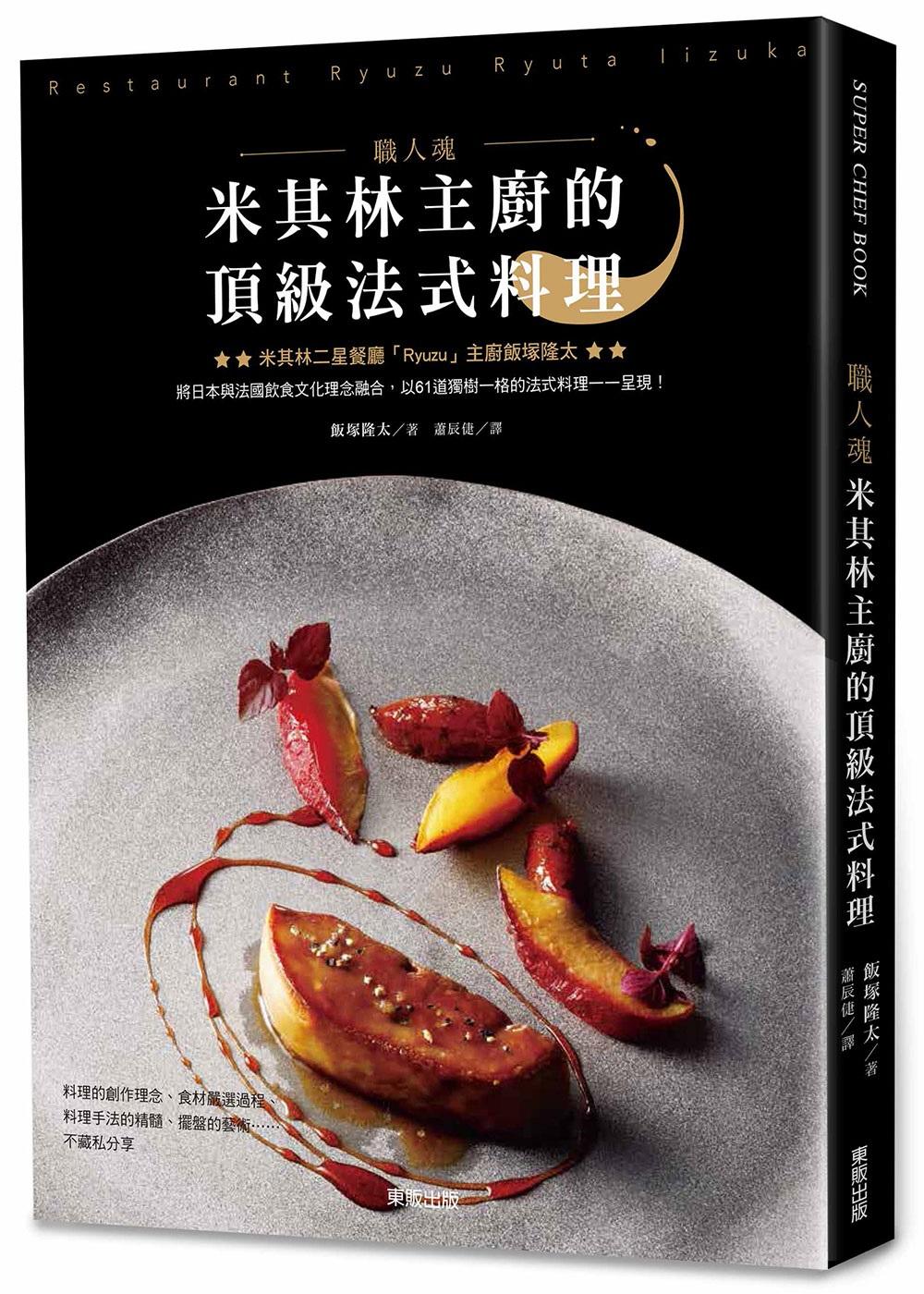 ◤博客來BOOKS◢ 暢銷書榜《推薦》職人魂 米其林主廚的頂級法式料理