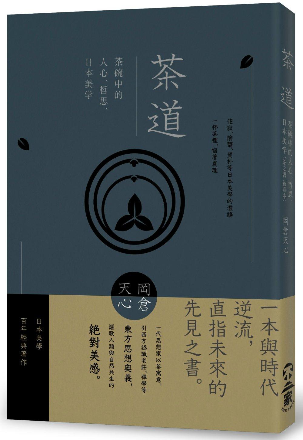 茶道:茶碗中的人心、哲思、 美學 茶之書 新譯本